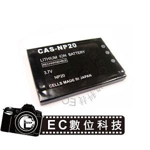 Casio專用NP-20高容量800mAh防爆電池