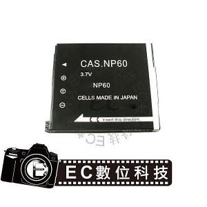 Casio專用 NP-60 高容量680mAh防爆電池