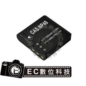 CASIO專用NP-40高容量1500MAH防爆電池