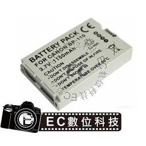 Canon專用BP-110高容量1150mAh防爆電池