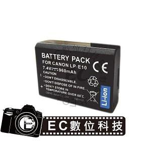 Canon專用LP-E10高容量960mAh防爆電池