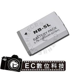 Canon專用NB-5L高容量1120MAH防爆電池