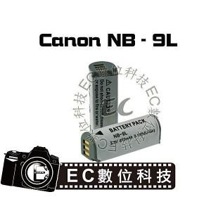 Canon專用NB-9L高容量防爆電池