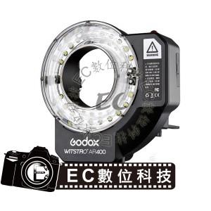 Godox神牛 威客AR400大功率環閃集環形閃光燈、外拍閃光燈、LED常亮燈 AR-400 一燈三用